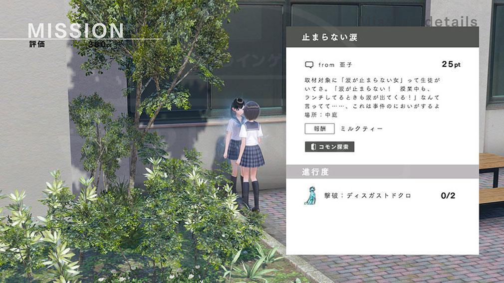 BLUE REFLECTION(ブルーリフレクション) 幻に舞う少女の剣 PC ミッション画面でアイテムが出現しているスクリーンショット