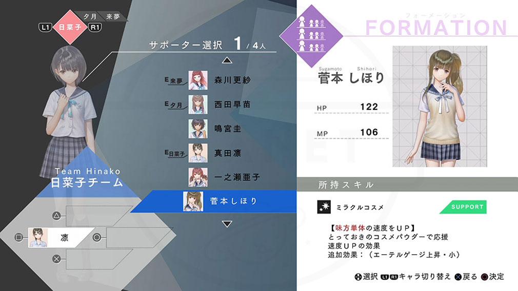 BLUE REFLECTION(ブルーリフレクション) 幻に舞う少女の剣 PC サポートメンバー設定スクリーンショット