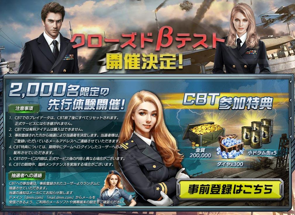 真・戦艦帝国 PC CBT告知イメージ