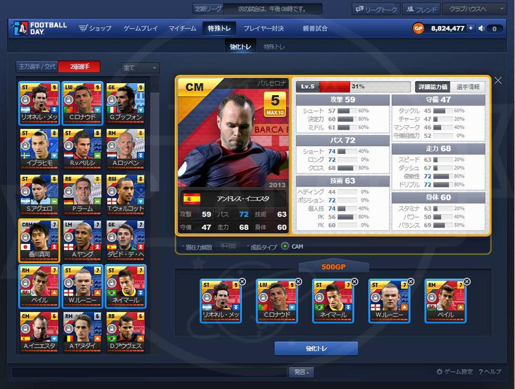 FOOTBALL DAY(フットボールデイ) PC 欧州名門リーグで実際に活躍している実名選手スクリーンショット