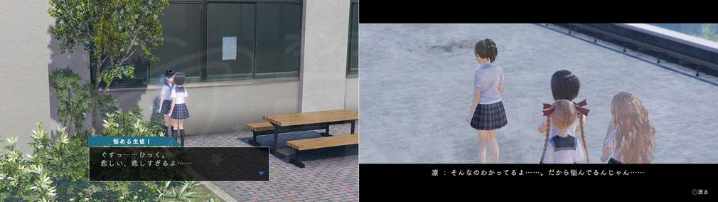 BLUE REFLECTION(ブルーリフレクション) 幻に舞う少女の剣 PC 悩みを抱える生徒たちのスクリーンショット