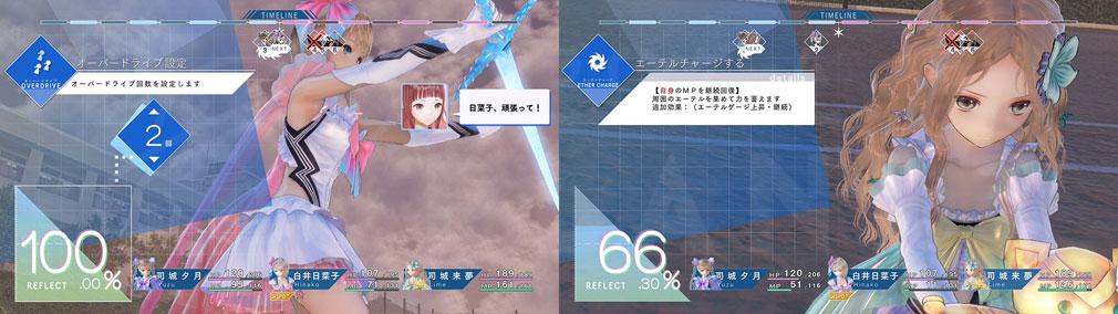 BLUE REFLECTION(ブルーリフレクション) 幻に舞う少女の剣 PC オーバードライブ選択、エーテルチャージスクリーンショット