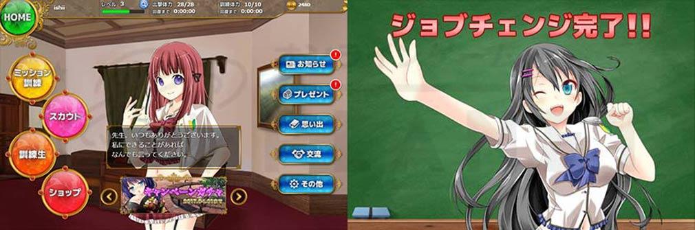 スクールガールブレイブ王立訓練女子校 PC ホーム画面、ジョブチェンジ完了のスクリーンショット