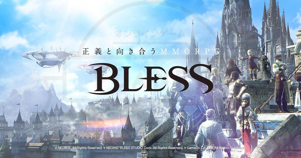 BLESS(ブレス) 日本 CBT2メインイメージ