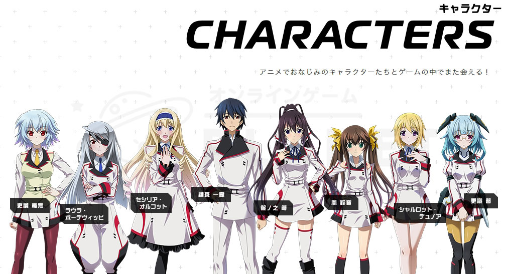 IS<インフィニット・ストラトス>アーキタイプ ブレイカー(ISAB アキブレ) PC アニメお馴染みのキャラクター