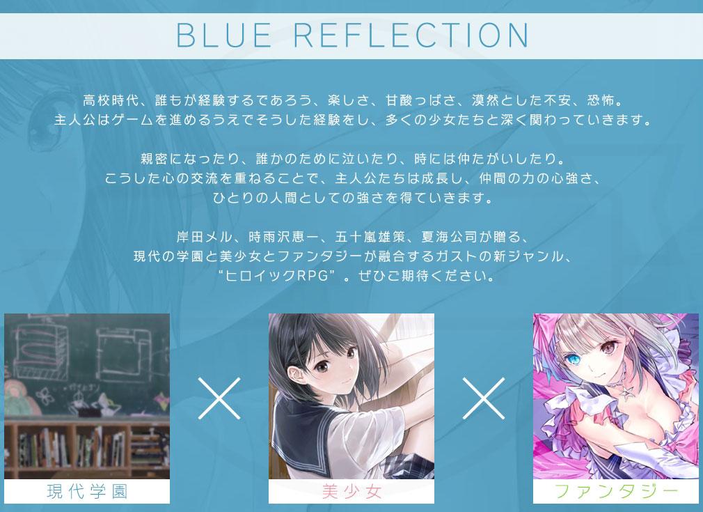 BLUE REFLECTION(ブルーリフレクション) 幻に舞う少女の剣 PC 世界観紹介イメージ