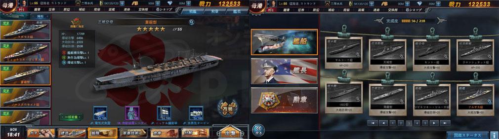 真・戦艦帝国 PC 戦艦一覧画面、戦艦メニュースクリーンショット