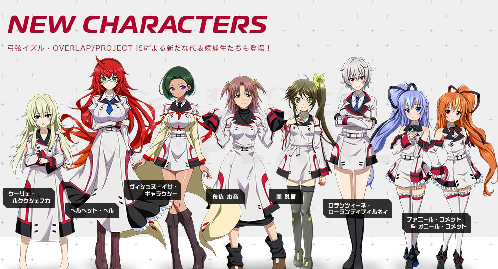 IS<インフィニット・ストラトス>アーキタイプ ブレイカー(ISAB アキブレ) PC ゲームオリジナルキャラクター