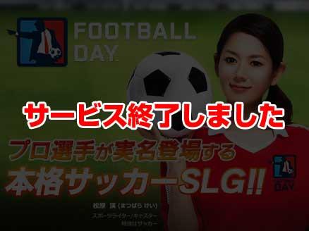 FOOTBALL DAY(フットボールデイ) PC サービス終了用サムネイル