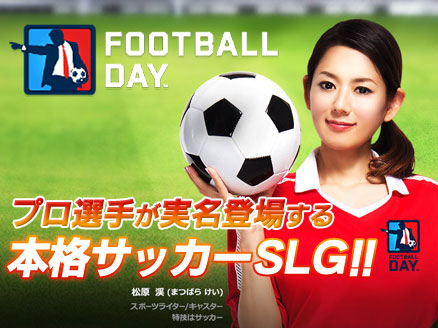 FOOTBALL DAY(フットボールデイ) PC サムネイル