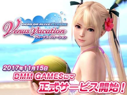 DEAD OR ALIVE Xtreme Venus Vacation (DOAX ブイブイ) PC サービス開始用サムネイル
