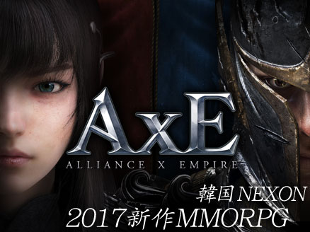 AxE Alliance X Empire(アックス) 韓国配信開始用のサムネイル