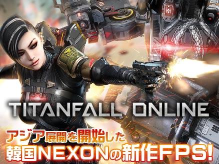 TITANFALL ONLINE(タイタンフォールオンライン) TFO サムネイル