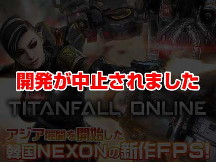 TITANFALL ONLINE(タイタンフォールオンライン) TFO 開発中止サムネイル