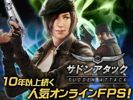 サドンアタック(SUDDEN ATTACK) SA1 サムネイル