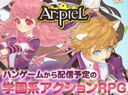 Ar:pieL(アルピエル) 日本での配信決定用サムネイル