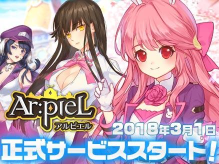 ArpieL(アルピエル) 正式サービス開始用サムネイル
