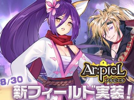 ArpieL(アルピエル) 2018/08/30アップデート『Fortress』紹介用サムネイル