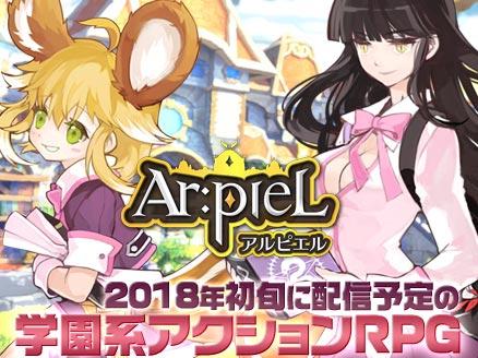Ar:pieL(アルピエル) 2018年初旬配信予定サムネイル