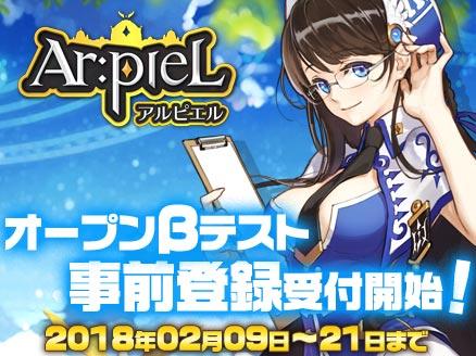 ArpieL(アルピエル) OBT(オープンβテスト)事前登録受付開始サムネイル