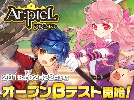 ArpieL(アルピエル) OBT用サムネイル