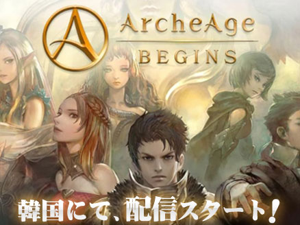 ArcheAge BEGINS(アーキエイジ ビギンズ)  サムネイル