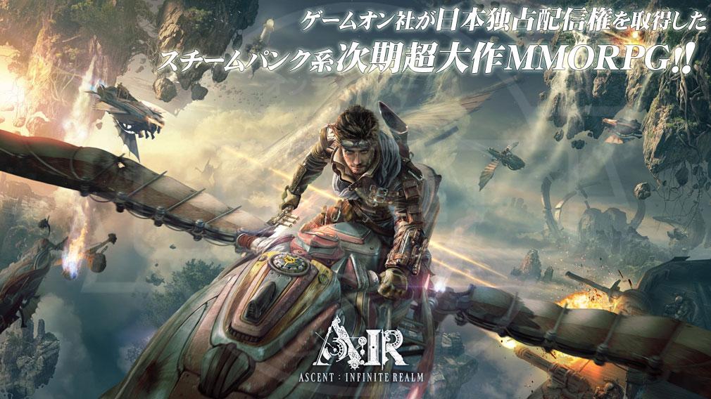 AIR(A:IR Ascent:Infinite Realm) エアー 日本サービス確定のメインイメージ