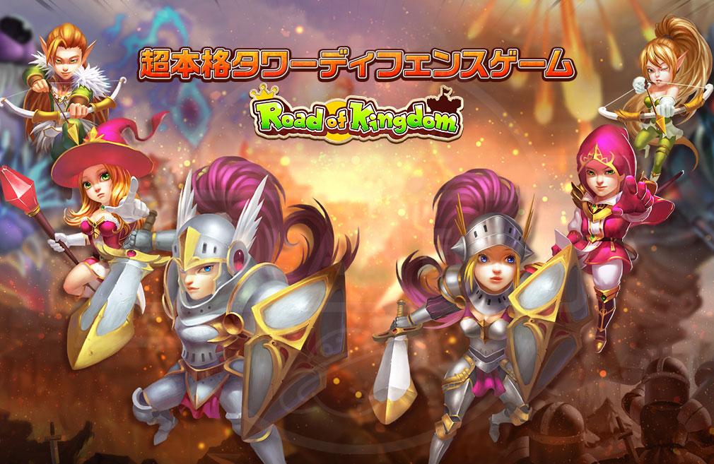 Road of Kingdom(ロードオブキングダム)ROK キービジュアル