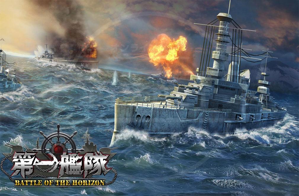 第一艦隊 BATTELE OF THE HORIZON(BOH) メインイメージ