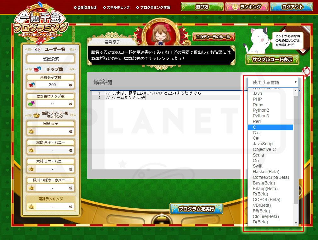 一攫千金プログラミング -ボットdeジャックポット- 使用言語選択画面スクリーンショット
