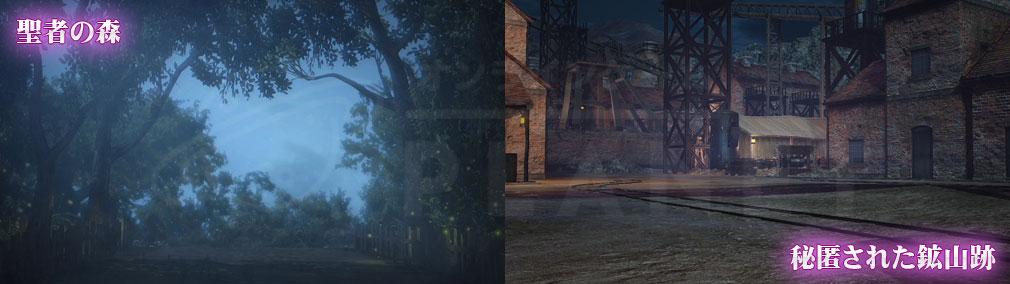 よるのないくに2 新月の花嫁 PC ステージ【聖者の森】、【秘匿された鉱山跡】