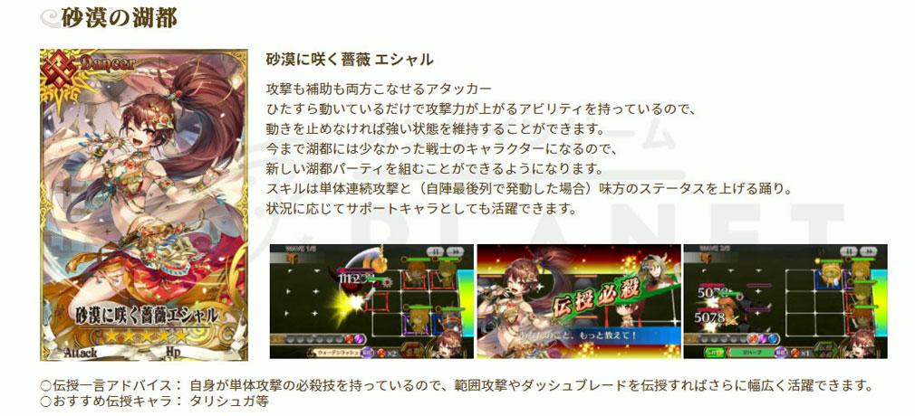 チェインクロニクル3 (チェンクロ) PC 記憶喪失の踊り子の物語【戯曲】