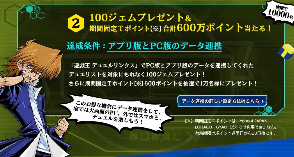 遊戯王 デュエルリンクス PC スマホ版とのデータ連携キャンペーン情報