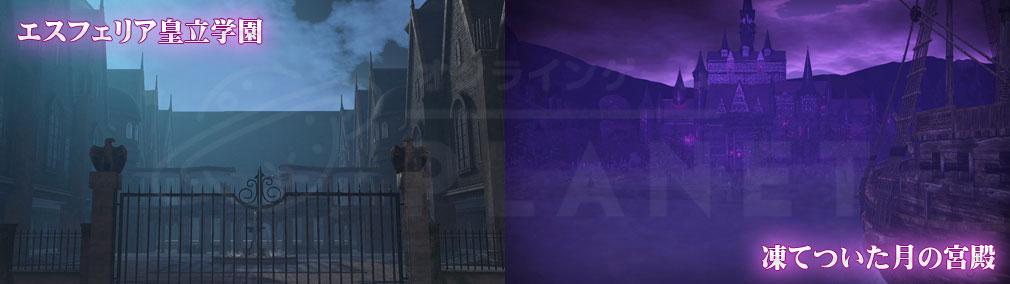 よるのないくに2 新月の花嫁 PC ステージ【エスフェリア皇立学園】、【凍てついた月の宮殿】