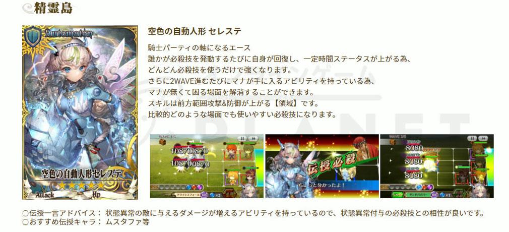 チェインクロニクル3 (チェンクロ) PC 機械の少女の物語【幻想譚】