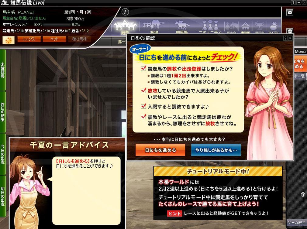 競馬伝説Live! 『日めくり』システムスクリーンショット
