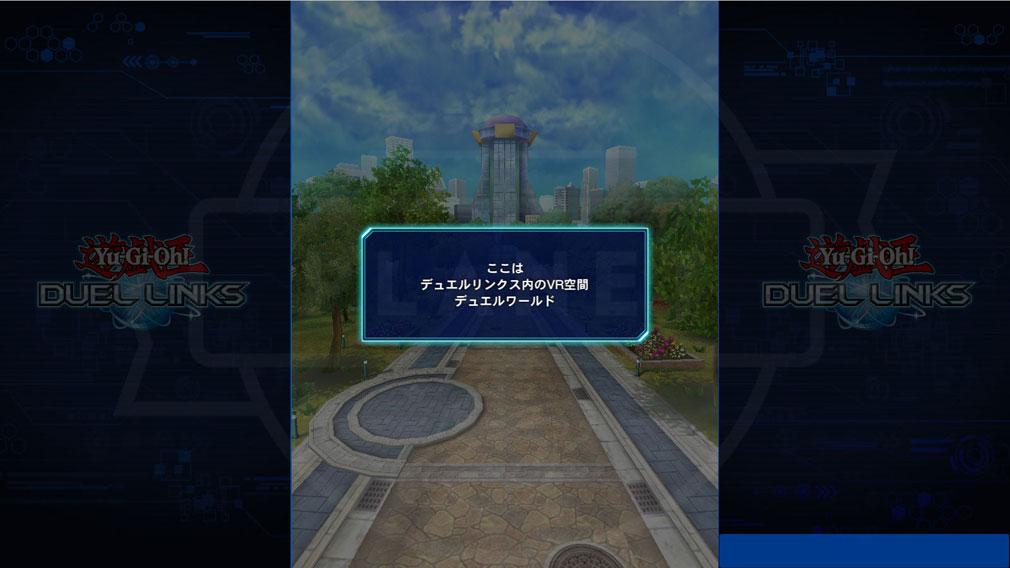 遊戯王 デュエルリンクス PC VR空間『デュエルワールド』スクリーンショット