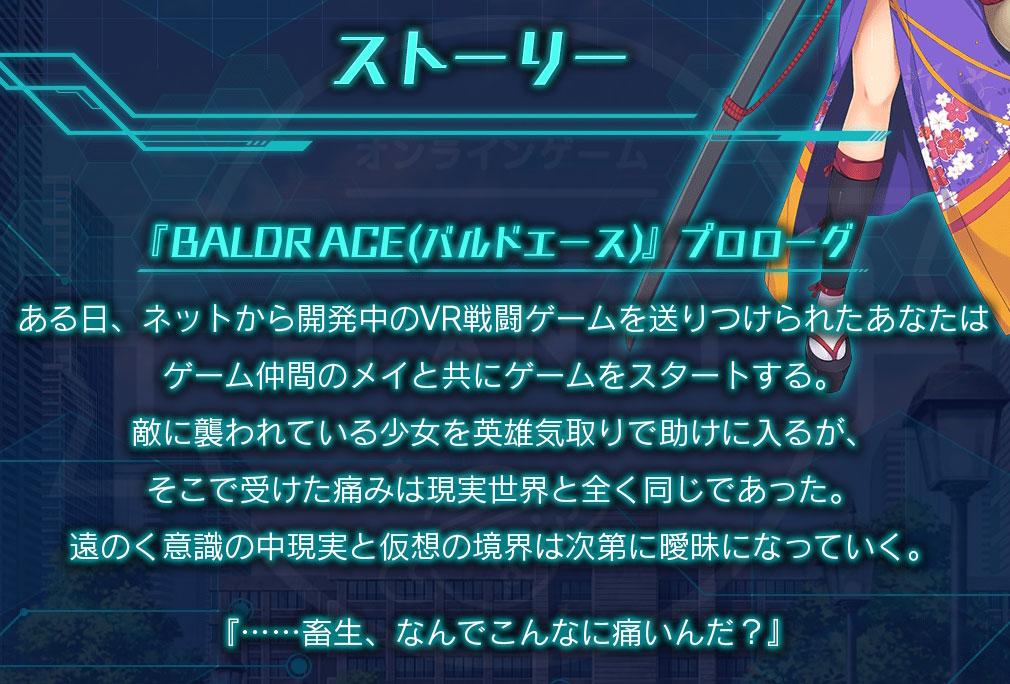 BALDR ACE(バルドエース) PC 物語イメージ