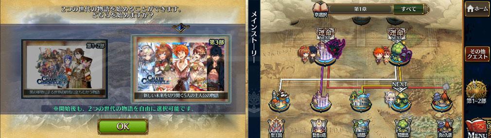 チェインクロニクル3 (チェンクロ) PC 第1~2部、第3部の選択画面、メインストーリー選択画面のスクリーンショット