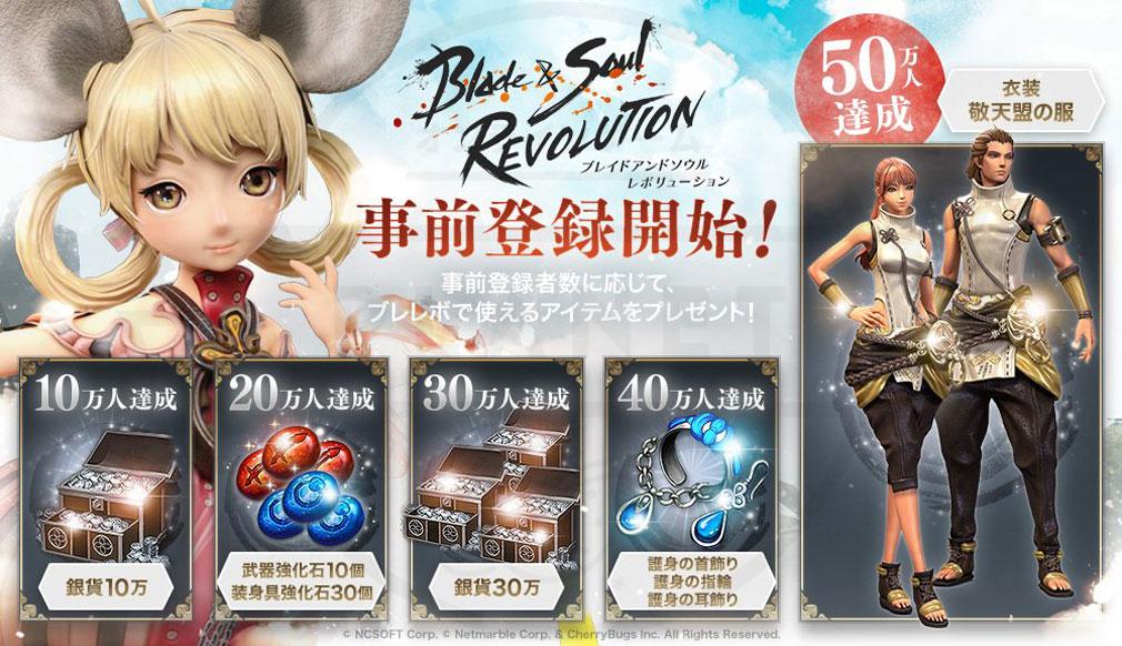 ブレイドアンドソウル レボリューション(Blade&Soul Revolution)ブレレボ 事前登録報酬紹介イメージ