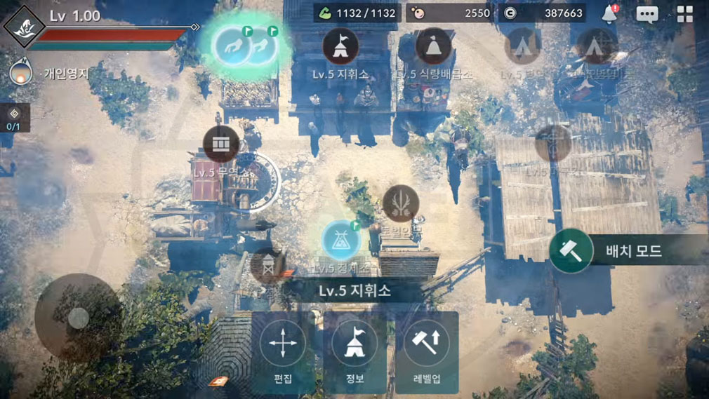 黒い砂漠 MOBILE 自由にカスタマイズすることができる空間『個人領地』スクリーンショット