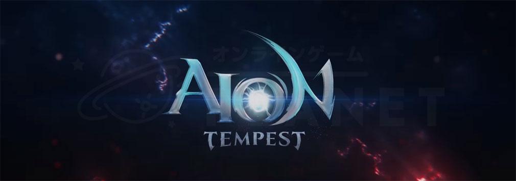 AION TEMPEST(アイオン テンペスト) フッターイメージ