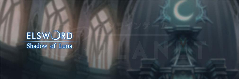 ELSWORD M Shadow of Luna (エルソード M) フッターイメージ