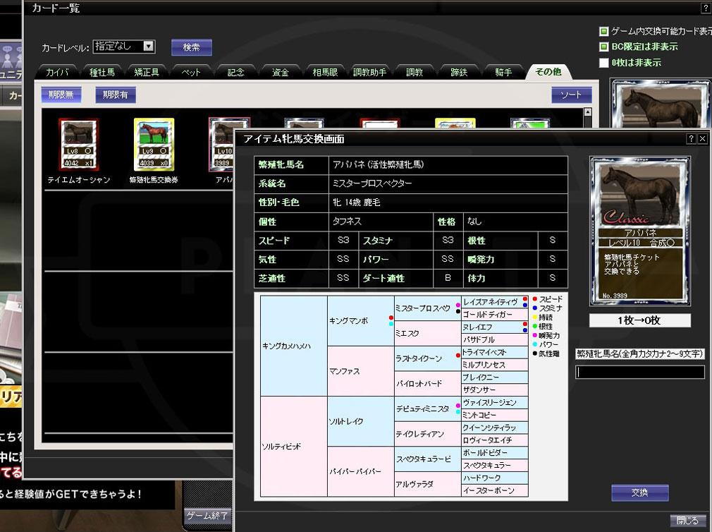 競馬伝説Live! 様々な効果がある『カード』使用スクリーンショット