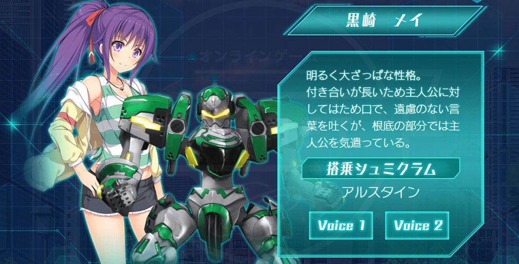 BALDR ACE(バルドエース) PC 黒崎 メイ
