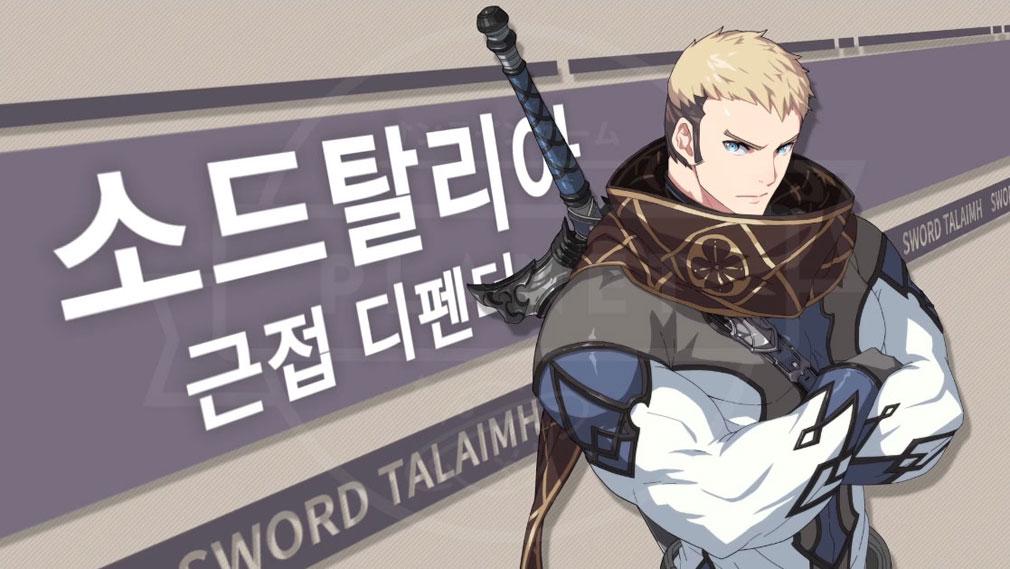 KurtzPel (カーツペル) クラス、武器大剣使いの『Sword of Talaimh』のイメージ