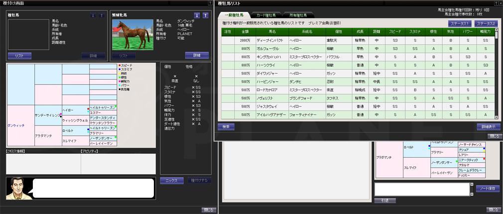 競馬伝説Live! 名馬配合『リスト』から選択画面のスクリーンショット