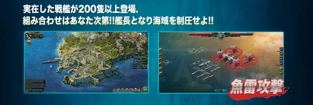 第一艦隊 BATTELE OF THE HORIZON(BOH) 200隻以上登場する戦艦紹介イメージ