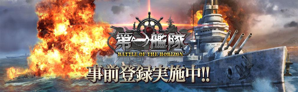 第一艦隊 BATTELE OF THE HORIZON(BOH) 事前登録イメージ