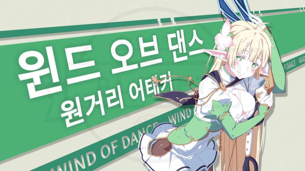 KurtzPel (カーツペル) クラス、武器弓使いの『Dance of Wind』のイメージ